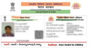 Aadhar-Card-Update-Status